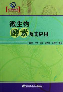 微生物酵素及其应用 刘福堃 付伟 刘洋 辽宁科技出版社