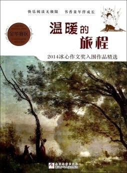 温暖的旅程|浙江少年儿童出版社编|浙江少儿出版社