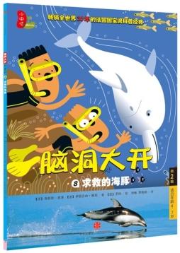 脑洞大开(第2辑)(8)--求救的海豚