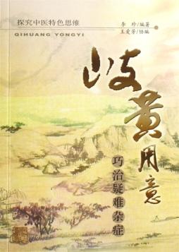 岐黄用意--巧治疑难杂症|李珍|沪中医学院出版社