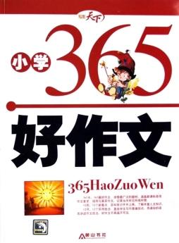 365好作文. 小学 |赵芳芳|黄山书社