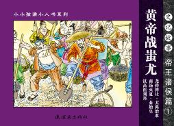 史记故事·帝王诸侯篇:黄帝战蚩尤 司马迁(汉) 中国连环画出版社