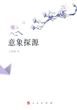 <em>意象</em>探源|汪裕雄|人民出版社 汪裕雄 人民出版社