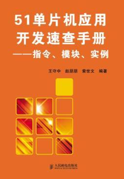 51单片机应用开发速查手册: 指令、模块、实例  王守中, 赵朋朋, 索世文, 编著 人民邮电出版社