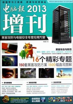 <em>电脑</em>报(2013增刊)--<em>黑客</em><em>攻防</em>与<em>电脑</em>安全年度应用方案(附光盘) <em>电脑</em>报社 <em>电脑</em>报出版社 电脑报社 电脑报出版社