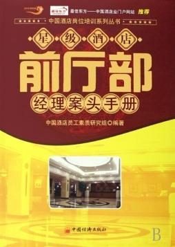 星级酒店<em>前厅</em><em>部</em><em>经理</em>案头<em>手册</em>|中国酒店员工素质研究组|中国经济出版社 中国酒店员工素质研究组 中国经济出版社