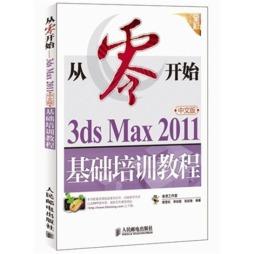3ds Max 2011中文版基础培训教程