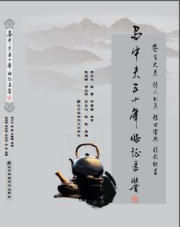 马中夫五十年临证医鉴 马中夫 臧勇 于香君 辽宁科技出版社