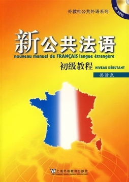 新公共法语. 初级 |吴贤良|沪外语教育出版社