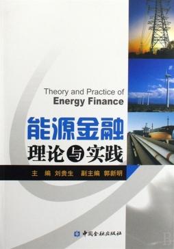 <em>能源</em><em>金融</em>理论与实践|刘贵生|中国<em>金融</em>出版社 刘贵生 中国金融出版社