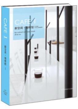 新空间·咖啡馆1|辽宁科学技术出版社 编|辽宁科学技术出版社