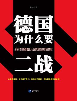 德国为什么要二战:来自德国人的反思档案 戴问天 华文出版社