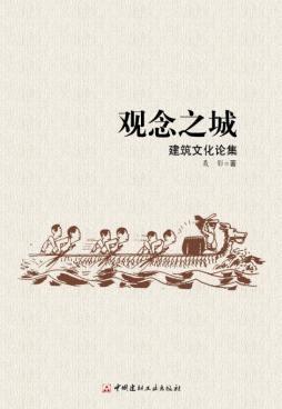 观念之城: 聂影建筑文化论集