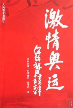 激情奥运|伊利尔扬.科奇扬尼 徐宝轩|人民体育出版社