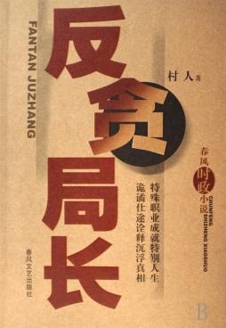 反贪局长(春风时政小说) 村人 春风文艺出版社