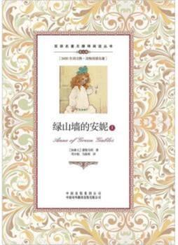 <em>绿</em><em>山墙</em>的<em>安妮</em>: 英汉对照  (加)蒙格马利(Montgomery, L. M. )著 中国对外翻译出版公司