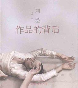 作品的背后 刘溢绘 人民美术出版社