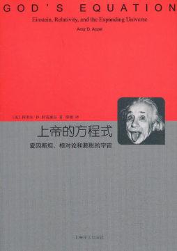 <em>上帝</em>的方程式--<em>爱因斯坦</em>.相对论和膨胀的宇宙(精) 阿米尔.D.阿克塞尔[美] 上海译文出版社 阿米尔.D.阿克塞尔[美] 上海译文出版社