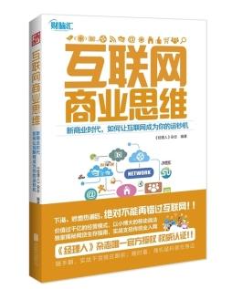 <em>互联网</em><em>商业</em><em>思维</em>|经理人杂志|北京联合出版社 经理人杂志 北京联合出版社