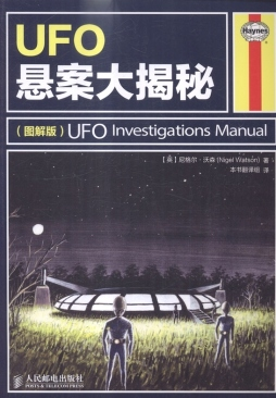 UFO悬案大揭秘
