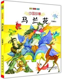 最经典的中国故事:马兰花 任德耀 春风文艺出版社