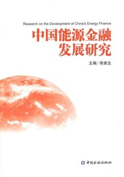 中国<em>能源</em><em>金融</em>发展研究|李庚生|中国<em>金融</em>出版社 李庚生 中国金融出版社