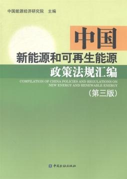中国新<em>能源</em>和可再生<em>能源</em>政策法规汇编|中国<em>能源</em>经济研究院|中国<em>金融</em>出版社 中国能源经济研究院 中国金融出版社