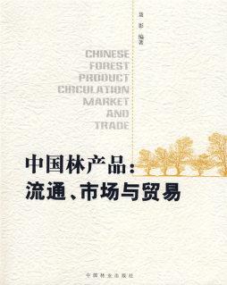 中国林产品: 流通、市场与贸易