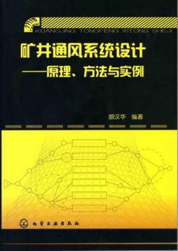 矿井通风系统设计: 原理、方法与实例  胡汉华编著 化学工业出版社