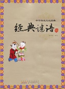 经典谜语|赵芳芳编写|黄山书社