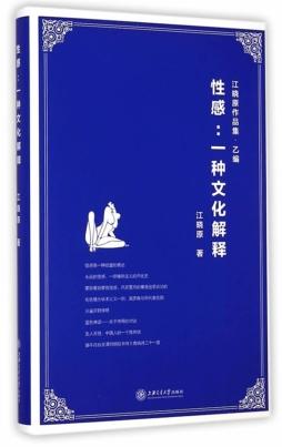 江晓原作品集·乙编·性感:一种文化解释
