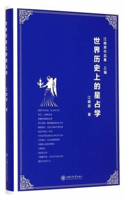 《江晓原作品集·乙编:世界历史上的星占学》 江晓原 著 上海交通大学出版社