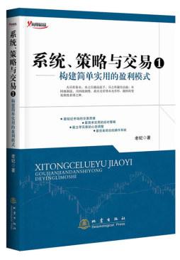 系统.<em>策略</em>与交易(1)--构建简单实用的<em>盈利</em>模式|老纪|地震出版社 老纪 地震出版社