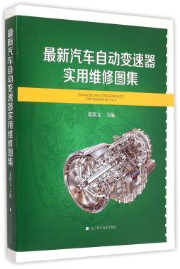最新汽车自动变速器实用维修图集 栾琪文 辽宁科技出版社