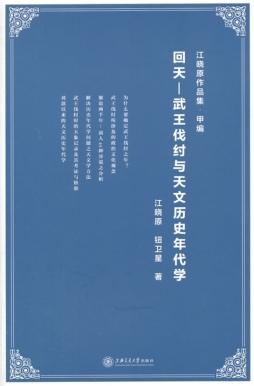 江晓原作品集·甲编·回天:武王伐纣与天文历史年代学