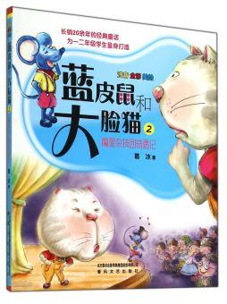 蓝皮鼠和大脸猫2.魔星杂技团奇遇记:注音全彩美绘版