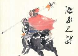 淝水之战(连环画)|曾萍|中国连环画出版社