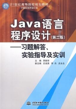 <em>Java</em><em>语言</em><em>程序设计</em>(第2<em>版</em>)习<em>题解</em>答、<em>实验</em><em>指导</em>及实训 贾振华主编 中国水利水电出版社 贾振华主编 中国水利水电出版社
