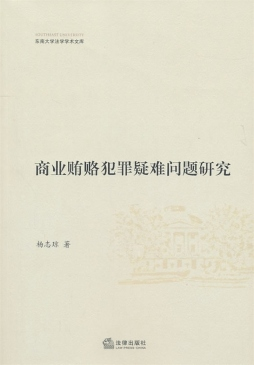 商业<em>贿赂</em><em>犯罪</em><em>疑难问题</em>研究(东南大学法学学术文库)|杨志琼|法律出版社 杨志琼 法律出版社