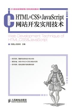 HTML+CSS+JavaScript网站<em>开发</em><em>实用技术</em> 刘德山 杨彬彬 人民邮电出版社 刘德山 杨彬彬 人民邮电出版社