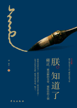 朕知道了:雍正——被误解的皇帝 傅淞岩 华文出版社