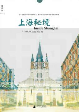 上海作家协会:昨日的爱神花园