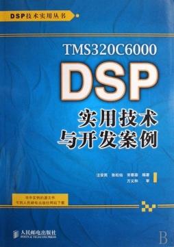 TMS320C6000 DSP<em>实用技术</em>与<em>开发</em>案例 汪安民 人民邮电出版社 汪安民 人民邮电出版社