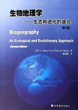 生物地理学: 生态和进化的途径:第7版