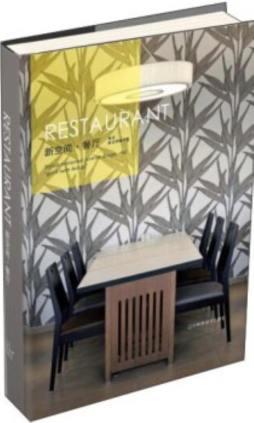 新空间·餐厅|辽宁科学技术出版社 编|辽宁科学技术出版社