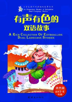 有声有色的双语故事·卓然篇·适用5-6级 马廉编 连环画出版社
