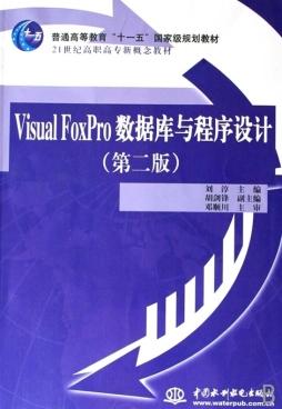 <em>VISUAL</em> <em>FOXPRO</em><em>数据库</em>与<em>程序设计</em>(第2<em>版</em>)|刘淳|水利水电出版社 刘淳 水利水电出版社