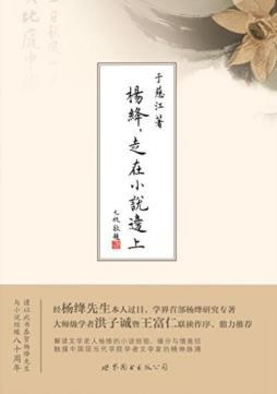 王富仁:于慈江摸到了学院学者文学家杨绛的脉搏