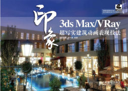 3ds Max/VRay印象: 超写实建筑动画表现技法 / 杨兴春编著.
