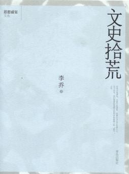文史<em>拾荒</em>|李乔|青岛出版社 李乔 青岛出版社